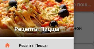 приложение пицца рецепты