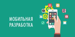 Разработка мобильных приложений Android (Андройд)